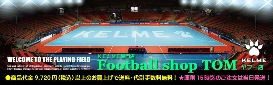 KELME専門店フットボールショップTOM ヤフー店