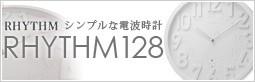 RHYTHM128 掛け時計