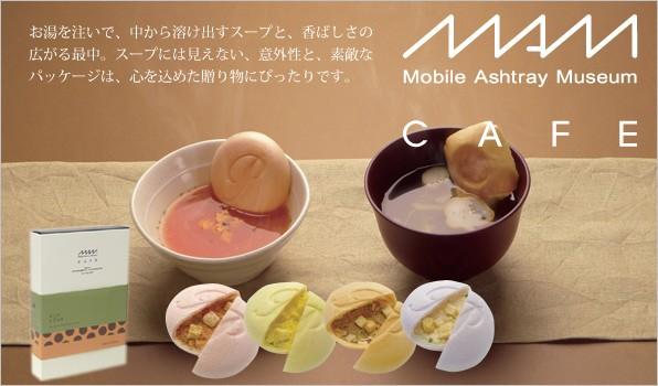 MAM SOUP 01|2,100円
