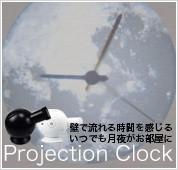 プロジェクションクロック