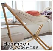 ハンモック 3way SFF04