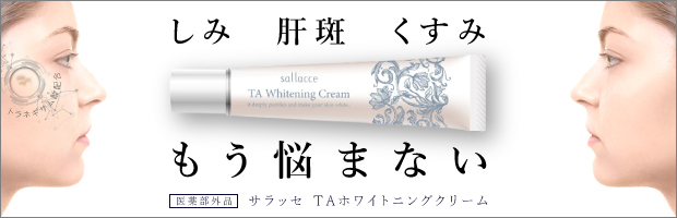 サラッセ TA ホワイトニングクリーム