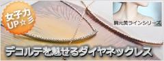 ダイヤモンド ネックレス 胸元専用デザイン