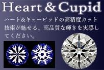 ダイヤモンド ハート&キューピッドカット技術