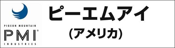 PMI(ピーエムアイ)