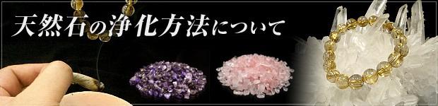 天然石の浄化方法について