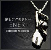 隕石アクセサリー ENER エネル