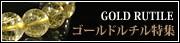 ゴールドルチル大特集
