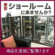 東京ショールームに来ませんか?