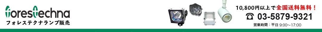 LED照明、プロジェクター交換ランプ販売の専門店です。