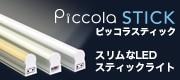 LEDスティックライト ピッコラスティック