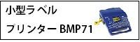ラベルプリンター 業務用 BMP71
