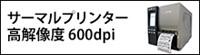 ラベルプリンター 業務用 高解像
