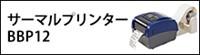 ラベルプリンター 業務用 BBP12