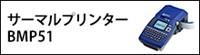 ラベルプリンター 業務用 BMP51