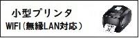 ラベルプリンター 業務用 GODEX