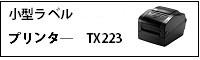 ラベルプリンター 業務用 SLP-TX
