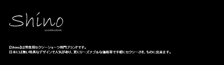 Shinoシノ