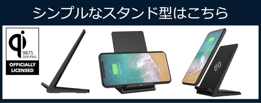 Qi ワイヤレス充電器スタンド型 FIS1