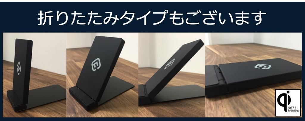 おりたたみ式 Qi ワイヤレス充電器 FOS1