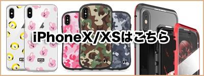 iPhoneX/XSカテへ