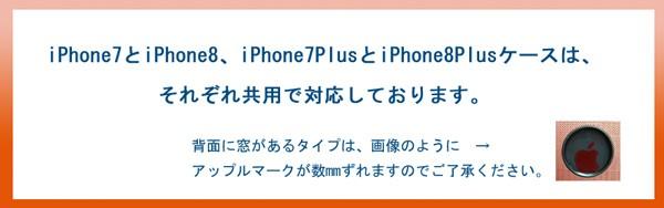 iphone8共用告知