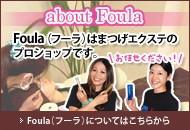 Foula(フーラ)はまつげエクステのプロショップで  す。