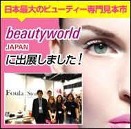 beauty world JAPAN に出展しました!