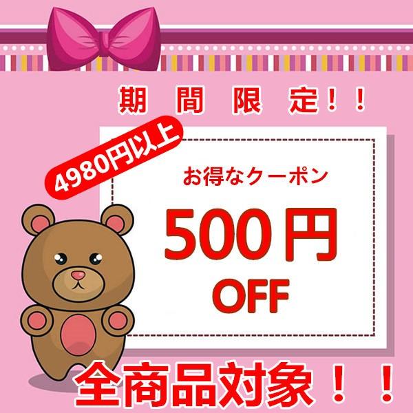 ストア全商品対象、【500円OFFクーポン】4980円以上お買い上げで使える