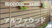 アルファウッド
