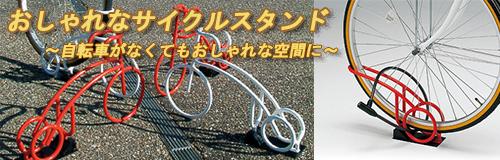 自転車置き 【サイジェ】