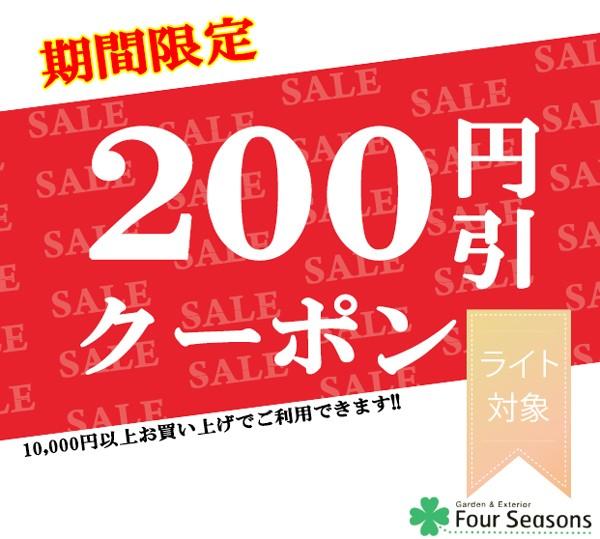 200円割引き