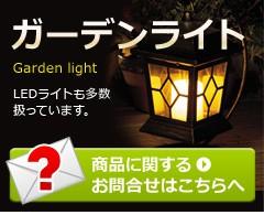 ガーデンライト 商品に関するお問い合わせはこちらへ