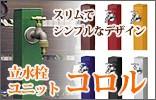 立水栓 コロル