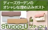 ディーズガーデン Stucco-U スタッコ-U