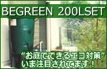 200L雨水タンクセット