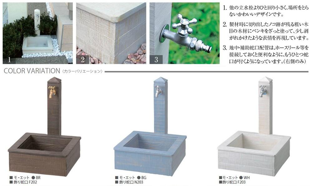 水栓柱,立水栓,フォレット