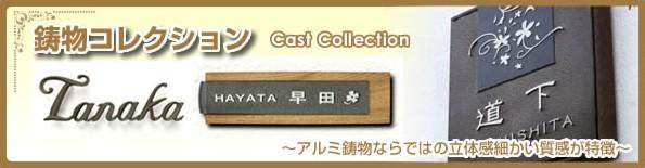鋳物コレクション