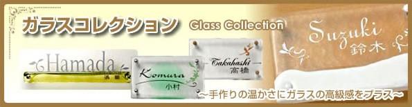 ガラスコレクション