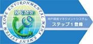 神戸環境マネージメントシステム(KEMS)