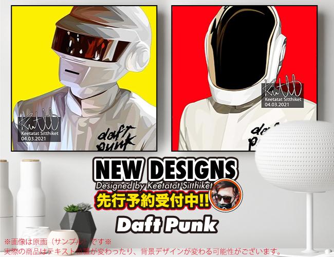ポップアートパネル,Daft Punk,ダフトパンク,新作