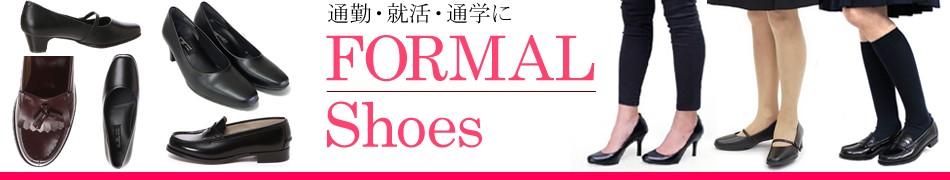 通勤・就活・通学にFormal Shoes