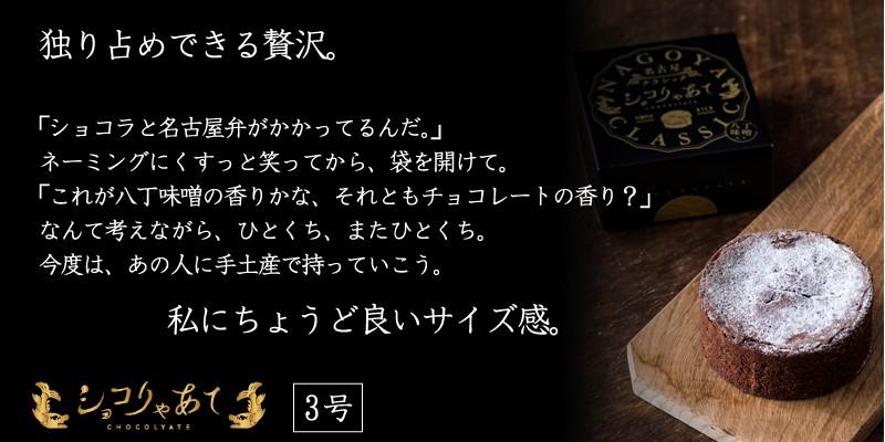 名古屋クラシック ショコりゃあて3号