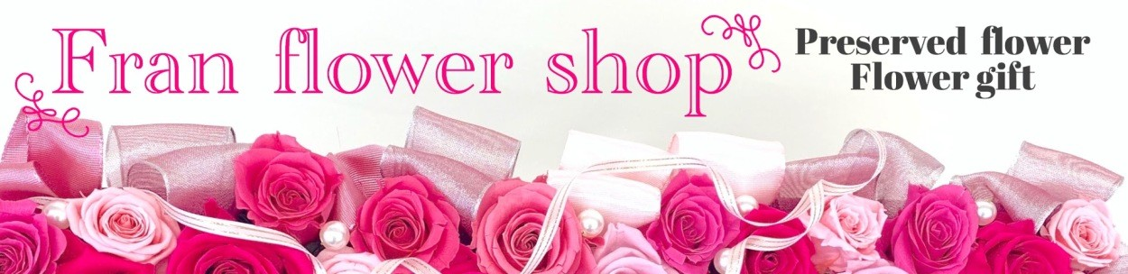 プリザーブドフラワーギフト、お供え花のフランフラワーショップ