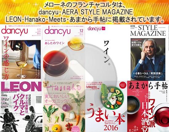 フランチャコルタ ブリュット ロゼ サテン dancyu LEON hanako meets あまから手帖 AERA Style Magazine