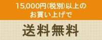 15,000円(税別)以上で送料無料