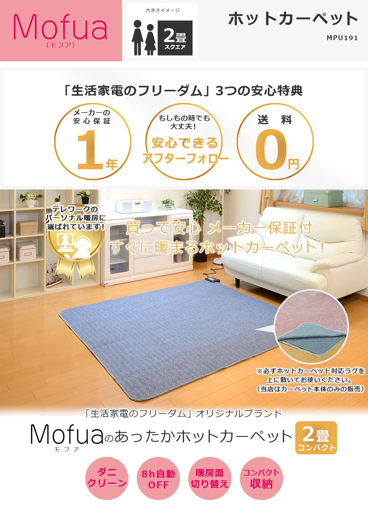 Mofua(モフア)