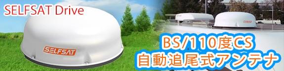 自動追尾式BS/110度CS SELFSAT Drive
