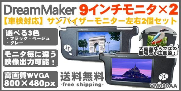 dreammaker バイザーモニタ VM090