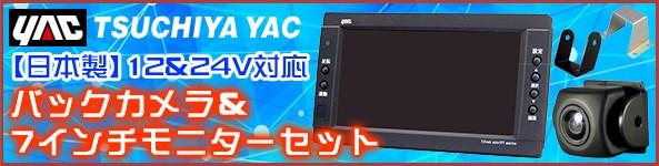 YAC バックカメラモニターセット